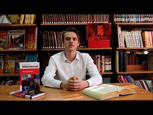 Изображение предпросмотра прочтения – СергейТрубицын читает произведение «Послушайте! (Послушайте! Ведь, если звезды зажигают…)» В.В.Маяковского