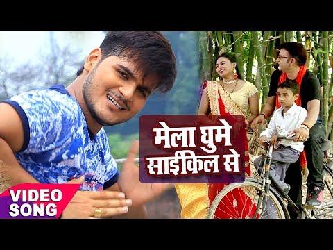 Arvind Akela Kallu का सबसे नया देवी गीत - Mela Ghume Cycle Se - Nimiya Ke Chhau Me - Devi Geet 2017