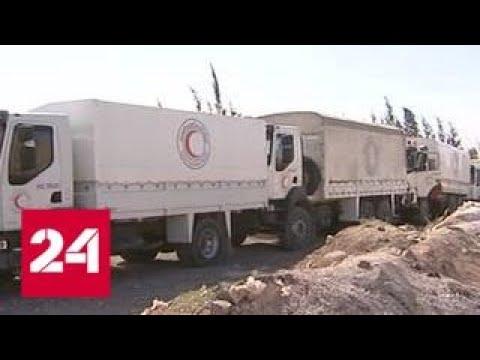 Второй гуманитарный конвой прибыл в Восточную Гуту - Россия 24