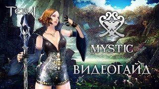 tERA Mystic (Мистик). Обзор класса от портала GoHa.Ru