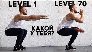 Приседания Без Веса от LvL 1 до LvL 80 (Какой у ТЕБЯ?)