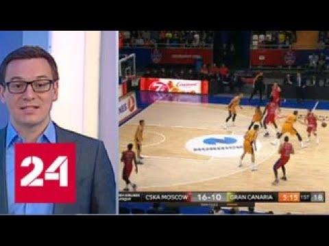 Сборная России по баскетболу в матче отбора на Кубок мира разгромила сборную Болгарии - Россия 24