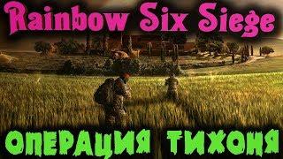 Операция ТИХОНЯ - Rainbow Six Siege ИГРА для ПУКАНА