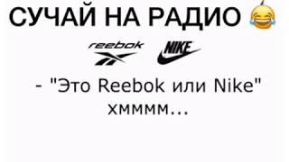 СЛУЧАЙ НА РАДИО reebok or nike РИБОК или НАЙК ПРИКОЛ
