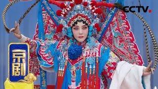 《中国京剧像音像集萃》 20190731 京剧《战洪州》 2/2  CCTV戏曲