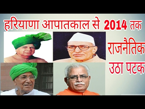 haryana history in hindi