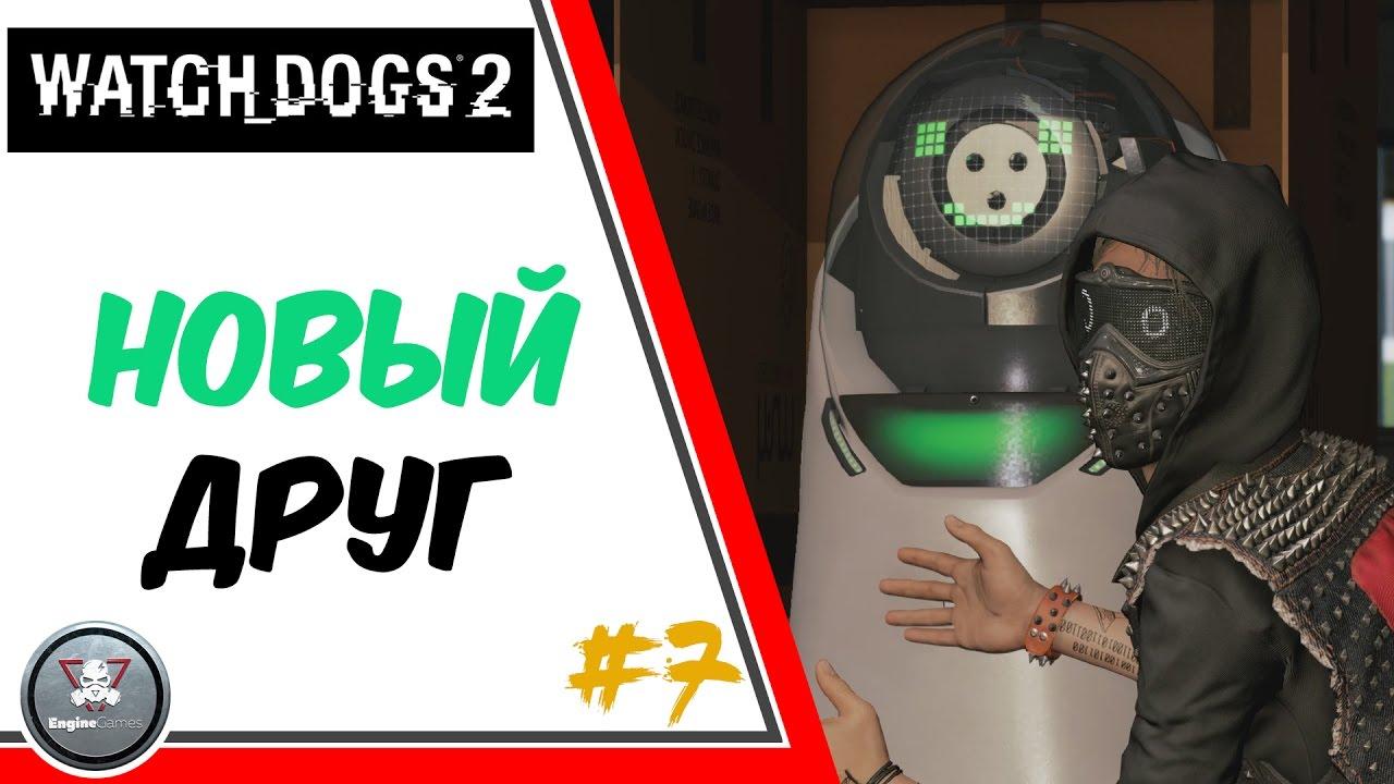 Watch Dogs 2 НОВЫЙ ДРУГ прохождение обзор #7 - YouTube