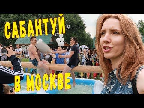 Сабантуй в Москве | С собакой в метро