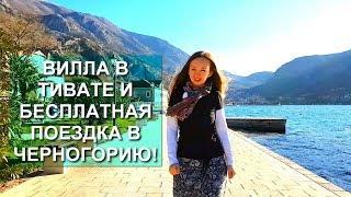 видео Туры в Черногорию 2017 из Москвы на двоих с авиаперелетом! Низкие цены на отдых в Черногории, скидки.