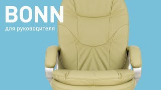 Обзор кресла для руководителя Bonn