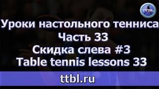 Уроки настольного тенниса Часть 33 Скидка слева #3 Lessons 33
