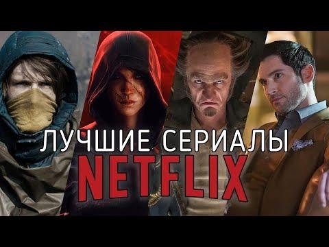 10 лучших сериалов NETFLIX / 2018-2019