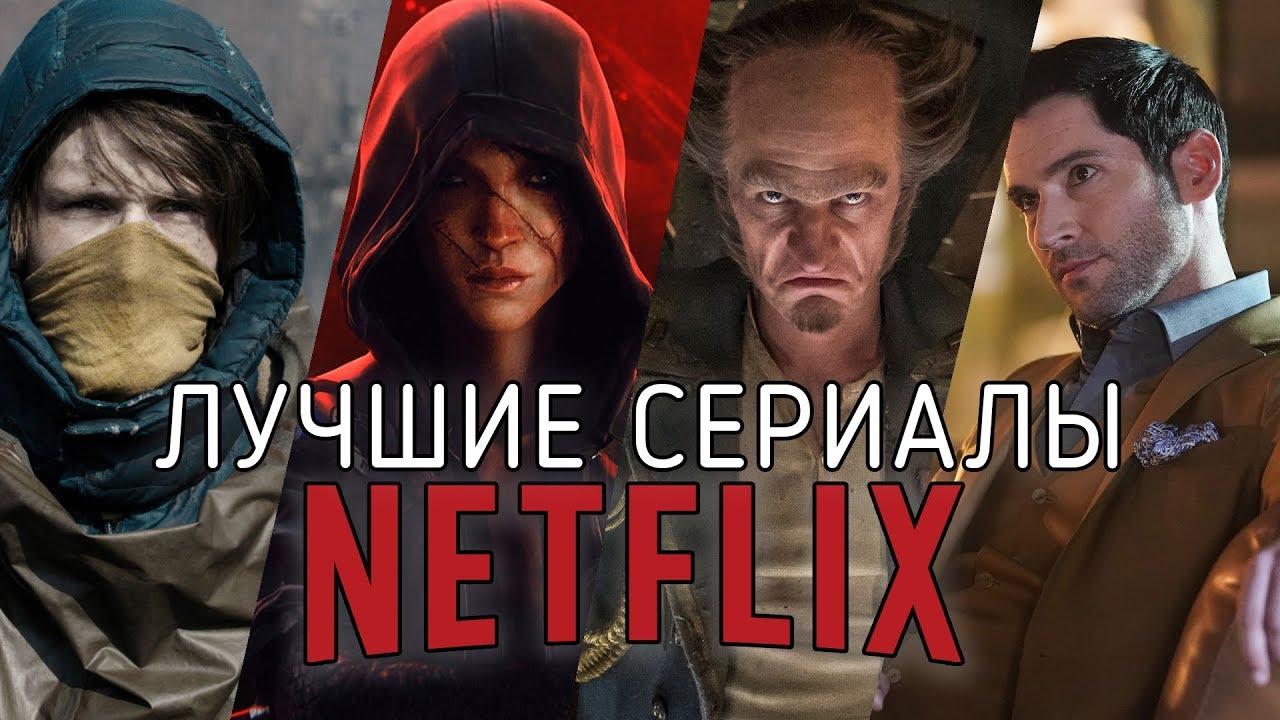 10 лучших сериалов Netflix 2018 2019