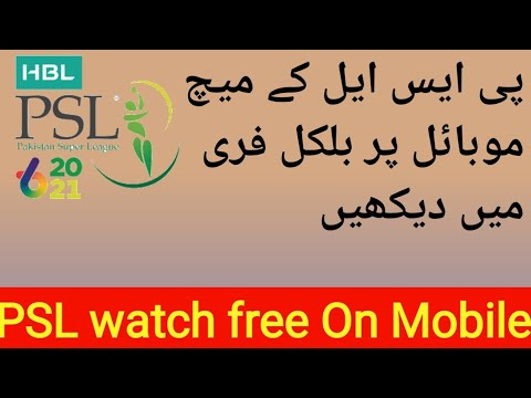 How To watch psl All matches free on mobile ||Free100%||HD|| Psl 2021