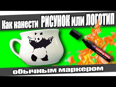 Печать на кружках Москва, дешево нанесение логотипа на