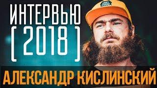 Александр Кислинский (Басист группы Noize MC) - Интервью 2018