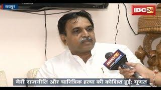 Sex CD Case in CG: Bhupesh Baghel को Jail होने बाद Rajesh Munat का बयान | जानिए क्या कहा