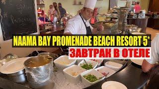 Завтрак в NAAMA BAY PROMENADE BEACH RESORT 5 Шарм Эль Шейх Египет 2020