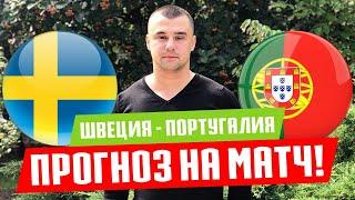 Швеция - Португалия прогноз и ставка на футбол / Лига Наций