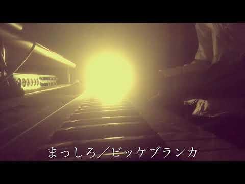 【フル】ビッケブランカ/まっしろ(ドラマ『獣になれない私たち』挿入歌)coverby 宇野悠人(シキドロップ)