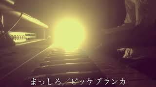 【フル】ビッケブランカ/まっしろ(ドラマ『獣になれない私たち』挿入歌)cover  by 宇野悠人(シキドロップ)