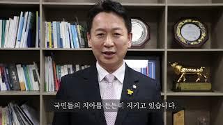 [대한치과위생사협회] 고영인 의원 신년사