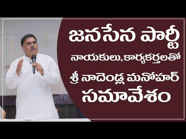 JanaSena Party PAC Chairman Sri Nadendla Manohar Meeting with Leaders and JanaSainiks || Tirupathi