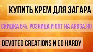 видео Купить Крем для загара Ed Hardy Black Ink™ в Aroga.ru
