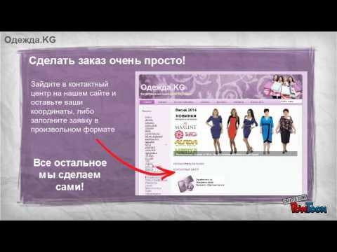 Одежда из Киргизии - оптом; доставка бесплатно!