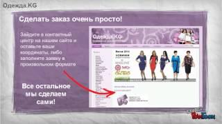Одежда из Киргизии - оптом; доставка бесплатно!(http://www.odejdaizkirgizii.ru Качественная женская одежда из Киргизии. Еженедельные поступления. Бесплатная доставка..., 2014-01-24T10:59:49.000Z)