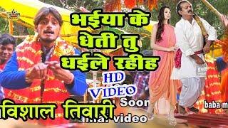 मेला सॉन्ग 2019 के विशाल तिवारी Bhojpuri 2019