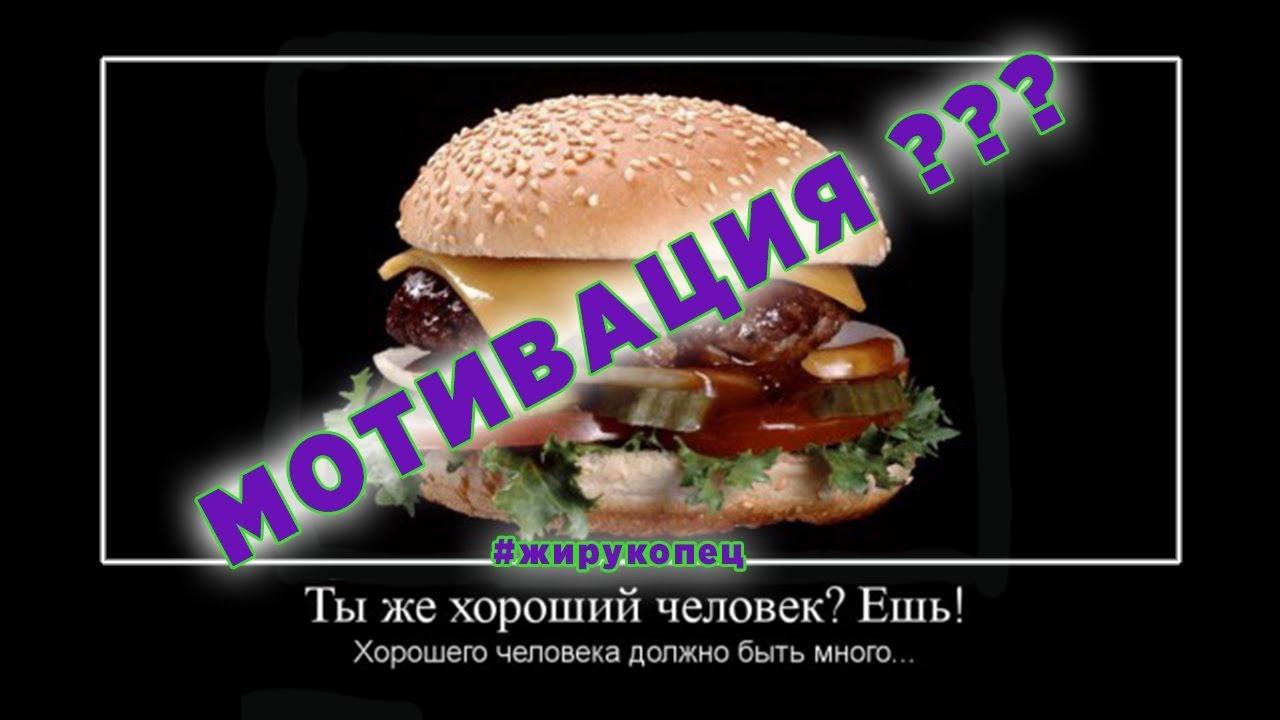 МОТИВАЦИЯ для похудения   Реклама чёрный юмор для похудения в домашних условиях для толстяков