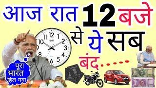 आज रात 12:00 बजे से पूरे भारत में ये सभी चीजें बंद PM Modi का बड़ा ऐलान पुरा भारत हिल गया