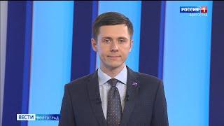 Вести-Волгоград. Выпуск 03.03.21 (21:05)