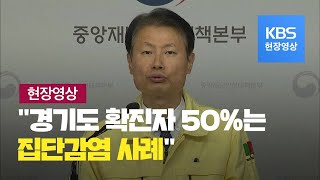 """[중앙재난안전대책본부] """"경기도 확진자 50%는 집단감…"""
