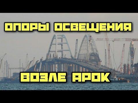 Крымский(24.02.2018)мост! Ж/Д мост электрифицируют? Пролёты надвигают! Опоры растут! Комментарий!
