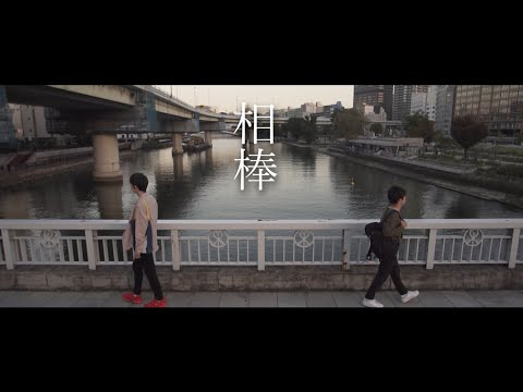 相棒 / Last Star【Music Movie-MV編-】
