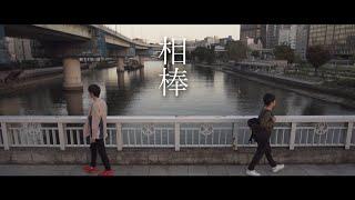 相棒 / Last Star【Music Movie-MV編-】
