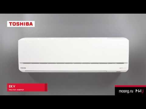 Настенная сплит-система Toshiba RAS-13EKV-EE/RAS-13EAV-EE. Видео 1