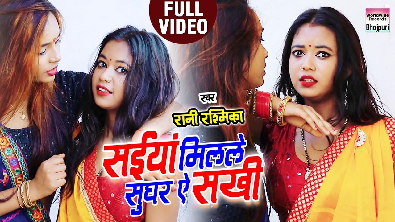 #VIDEO | Saiya Milale Sudhar Ae Sakhi | #Rani Rashmika | Bhojpuri Video Song 2020