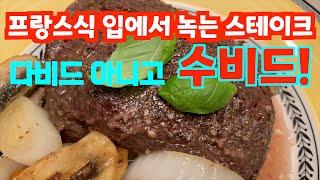 Sous-Vide, 수비드 스테이크 요리 후기,  등심…