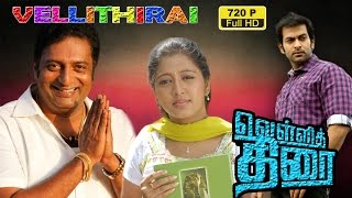 vellithirai | vellithirai tamil full movie | malayalam remake udayananu tharam | new upload 2015