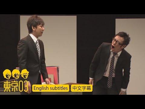 東京03 -  「お礼させて下さい」 / 『第11回東京03単独公演 「正論、異論、口論。」』より