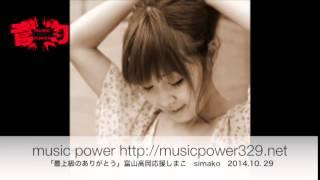 simako「最上級のありがとう」富山高岡応援しまこ20141029