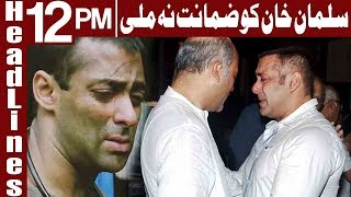 Salman Khan To Spend 5 Years in Jail? - Headlines 12 PM - 6 April 2018 - Express News