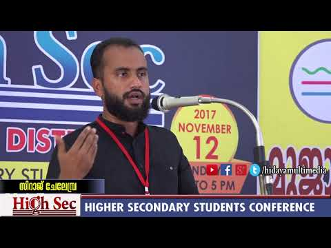 MSM Highsec 2017 | Students Conference |  Siraj Chelembra | Alappuzha