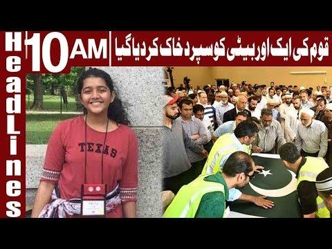 Sabika Sheikh Laid To Rest In Karachi - Headlines 10 AM - 23 May 2018 - Express News