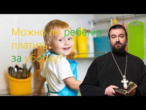 Можно ли ребенку платить за уборку? Протоиерей Андрей Ткачев (2017)