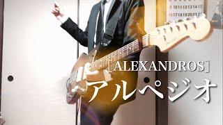 [ALEXANDROS]/ アルペジオ ギター 弾いてみた