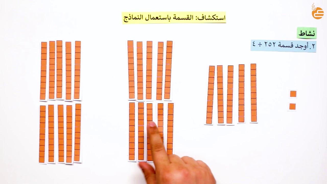 استكشاف ٤ القسمة باستعمال النماذج Youtube